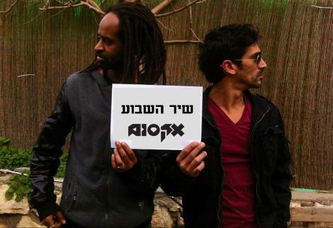 Axum & Shir Hashavua